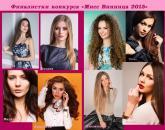 Міс Вінниця 2015 - Пугач Оксана