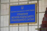 Технічні можливості Могилів-Подільського прикордонного загону дають змогу вінничанам почуватися спокійно, - Валерій Коровій