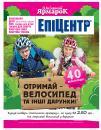"""Акція """"Шкільний Ярмарок"""". Отримай - велосипед та інші дарунки!*"""