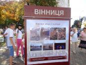 До Дня Незалежності вінничани отримали прапор міста з побажаннями від воїнів, які зараз на передовій