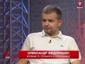 Андрій Рева та Олександр Федоришен розповіли про тонкощі перейменування вулиць Вінниці