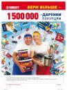 """Акція """"Фестиваль торгових марок! 1.500.000 на дарунки покупцям!"""""""