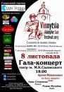 В листопаді у Вінниці вже друге відбудеться фестиваль саксофонної музики