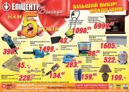 """Гарячі пропозиції для покупців до святкування 5 річниці """"Епіцентру"""""""