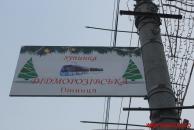 """У Вінниці з'явилась нова трамвайна зупинка - """"ДідМорозівська"""""""