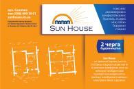 Sun House - �������� ������� �� ����� ��������