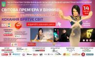 На що пішов Некрасов аби вмовити світову зірку Тетяну Галіцину приїхати до Вінниці з прем'єрою власного шоу?