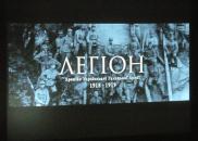 У Вінниці обговорили фільм «Легіон» та історичні події, висвітлені в ньому