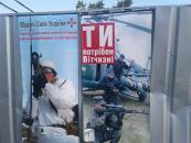"""На набережній """"Рошен"""" вінничанам демонстрували військову зброю та знайомили із різними видами військ"""