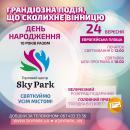 Серце Вінниці 24 вересня буде битися у ритмі «Sky Park»