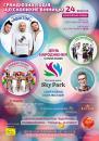 Щедрий вихідний: призи, розіграш путівки в Єгипет і зірковий концерт!