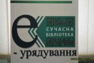 28 вересня у Вінниці розпочався ІV Обласний бібліотечний форум «Бібліотеки Вінниччини в умовах сьогодення»