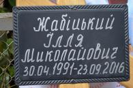 Вінничани провели в останню путь 25-річного Іллю Жабіцького, який загинув у зоні АТО