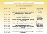 """В суботу, 1 жовтня, на площі Європейській відбудеться перший вінницький форум """"Сімейна освіта для """"нових дітей"""""""