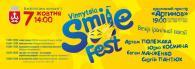 Як у Вінниці відзначатимуть День посмішки