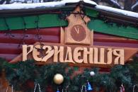 У Вінниці запрацювала Новорічна Резиденція, а св.Миколай передав маленьким вінничанам 52 тис. солодких подарунків