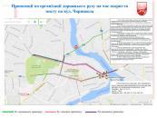 З 11 березня стартує реконструкція Київського мосту. Він буде відкритим лише для проїзду громадського транспорту