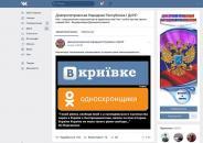 """Сьогодні в центрі міста молодь Вінниці """"урочисто прощатиметься"""" з забороненими сайтами"""