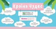 Наступного тижня у Вінниці відбудеться фестиваль «У пошуках Made in Ukraine»