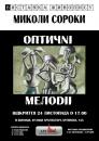 """Цієї п'ятниці вінничан запрошують на відкриття виставки  """"Оптичні мелодії""""  Миколи Сороки"""