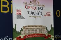 Цього літа Operafest Tulchyn-2018 подарує своїм гостям незабутні враження