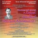 3 грудня розпочне свою роботу вже Другий мистецький проект «Хорові асамблеї Леонтовича»