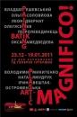 «АртШик» святкуватиме свій День народження спільною виставкою українських митців «Art-Magnifico»