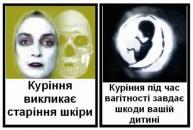 Уряд затвердив страшні картинки на пачках цигарок
