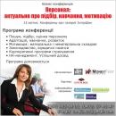 Бізнес-конференція «Персонал: актуально про підбір, навчання, мотивацію»