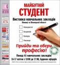 Виставка навчальних закладів Вінниці та Вінницької області