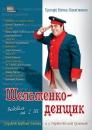 Сьогодні на вінницькій сцені прем'єра - «Шельменко - денщик»