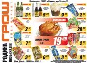"Гіпермаркет ""Грош"": курка-гриль всього за 19,99 грн/кг"