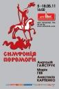 Проект до Дня перемоги: «Симфонія перемоги»