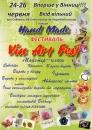 У Вінниці відбудеться перший hand made фестиваль прикладного мистецтва «VinArtFest»