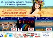 """У Вінниці пройде трьохденний етнічний фестиваль """"Подільський вінок"""""""