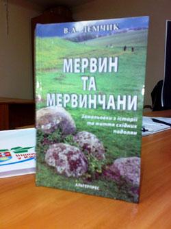 презентація книжки Володимира Демчика «Мервин та мервинчани»