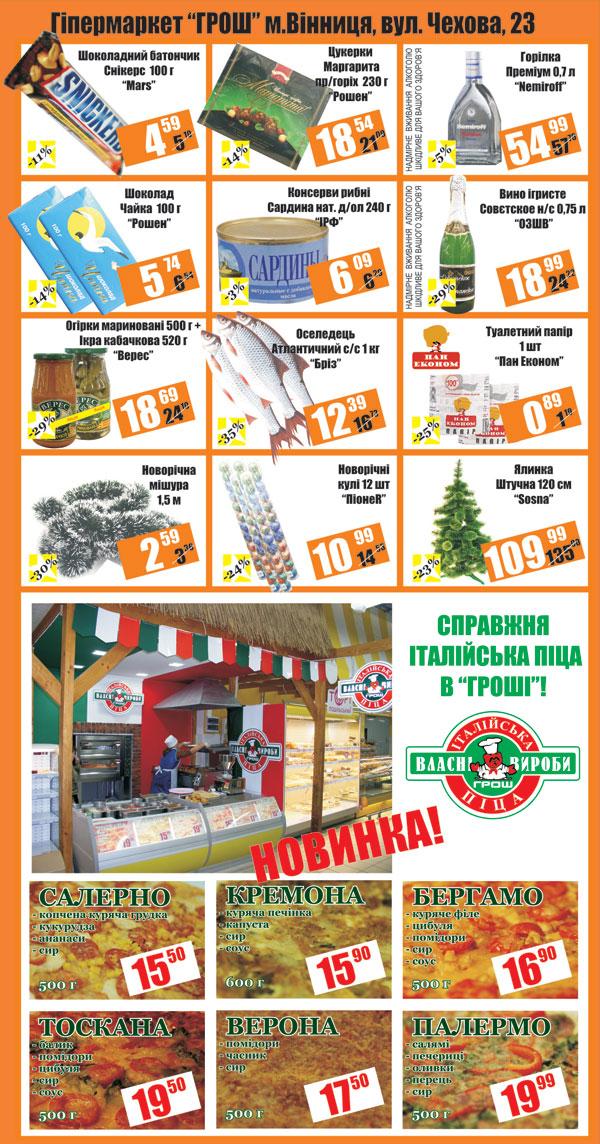 знижки до 35% у гіпермаркеті Грош, місто Вінниця