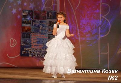 №2 Валентина Козак
