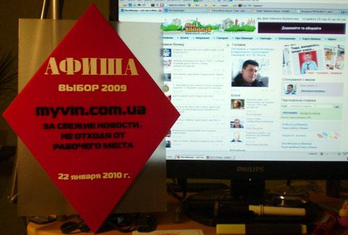 myvin.com.ua - за свежие новости не отходя от рабочего места