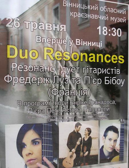 ����������� ���� ��������–������� «Duo Resonances» ����� ������ �� ������ ������� � ³�����