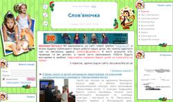 Усі вінницькі дитячі садочки будуть мати власні Інтернет-сайти