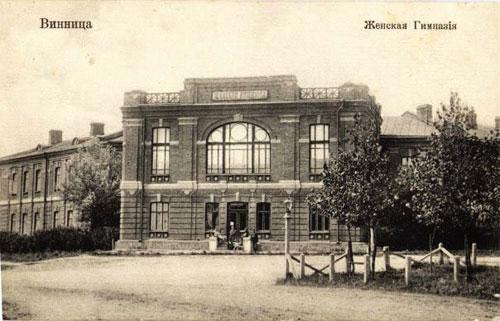 Жіноча гімназія, Вінниця