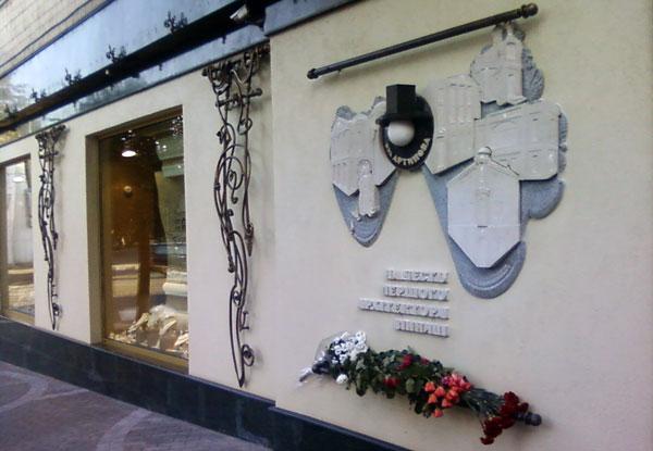 У Вінниці з'явилась нова меморіальна дошка архітектору Артинову
