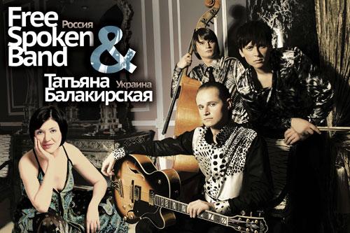 ������� ����� �������� ������� ����� ���� ������ � ������� Free-Spoken Band � ������ ����������� - 25 ������ � ���� Portal.
