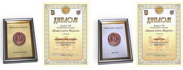 Компанія «Еверест» стала лауреатом конкурсу «Бізнєс-єліта Поділля»