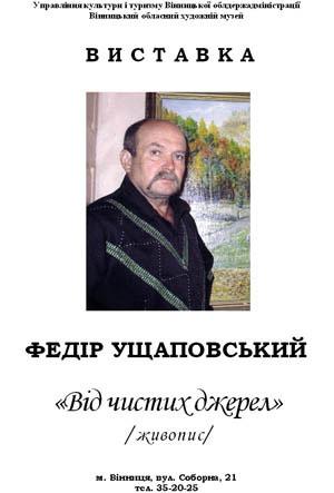 Відкрилась персональна виставка Федора Ущаповського