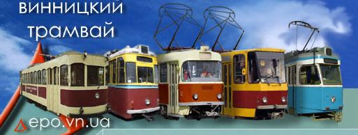 Вінницькому трамваю - 97