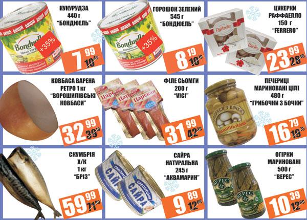 """Гіпермаркет """"Грош"""" - родина низьких цін!"""