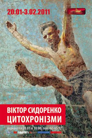 «Цитохронізми» Віктора Сидоренко