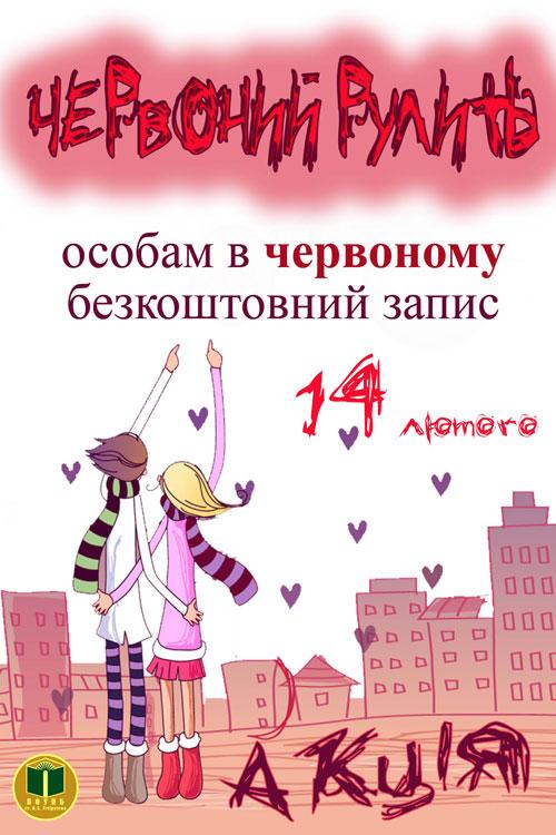Акцію «Червоний рулить» проводить 14 лютого бібліотека ім. Тімірязєва